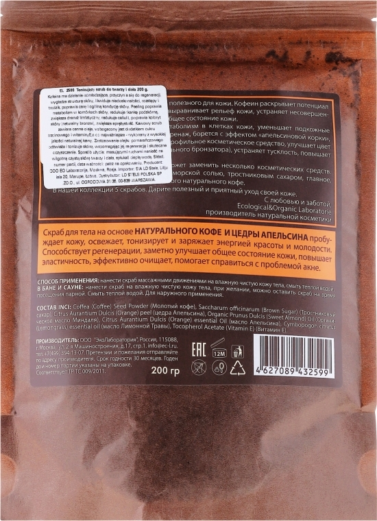 "Скраб для тела ""Кофе и апельсин"" - ECO Laboratorie Body Scrub Coffee & Orange — фото N4"