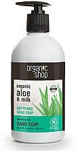 """Духи, Парфюмерия, косметика Смягчающее жидкое мыло для рук """"Барбадосское алоэ"""" - Organic Shop Organic Aloe Vera and Milk Hand Soap"""