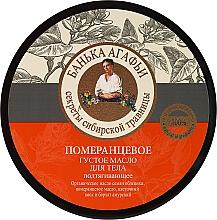 Духи, Парфюмерия, косметика Померанцевое густое масло для тела - Рецепты бабушки Агафьи Банька Агафьи
