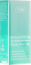 Духи, Парфюмерия, косметика Средство для лечения акне - Ziaja Manuka Leaves Acne Reducer Changes Face Clanising Antibacterial