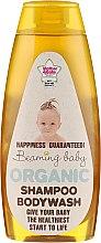 Духи, Парфюмерия, косметика Гель-шампунь для тела и волос - Beaming Baby Shampoo & Bodywash
