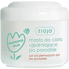 "Духи, Парфюмерия, косметика Масло для тела укрепляющее ""Mamma Mia"" - Ziaja Body Oil"