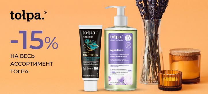 Акция от Tolpa