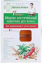 Духи, Парфюмерия, косметика Комплекс для укрепления и роста волос - Рецепты бабушки Агафьи Аптечка Агафьи