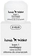 """Духи, Парфюмерия, косметика Крем для лица дневной """"Козье молоко"""" - Ziaja Goat's Milk Day Cream"""
