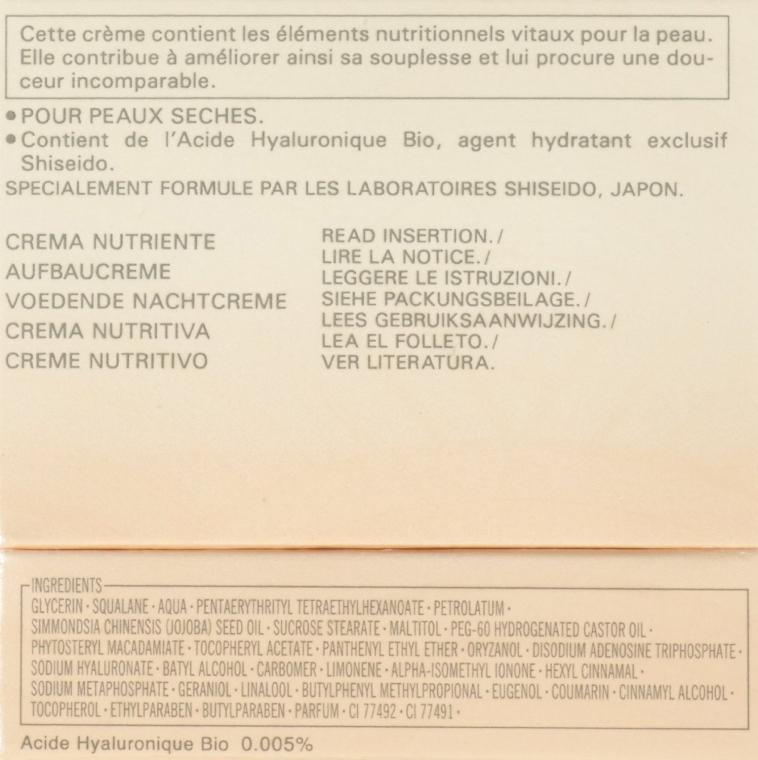 Питательный крем для лица - Shiseido Concentrate Facial Nourishing Cream — фото N6