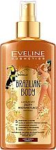 """Духи, Парфюмерия, косметика Спрей для тела """"Роскошное золотое тело"""" - Eveline Cosmetics Brazilian Body Luxury Golden Body"""