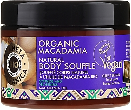 Духи, Парфюмерия, косметика Крем-суфле для тела - Planeta Organica Organic Macadamia Natural Body-Souffle