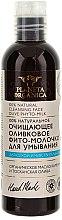 Духи, Парфюмерия, косметика Очищающее оливковое фито-молочко для умывания - Planeta Organica 100% Natural Cleansing Face Olive Phyto-Milk