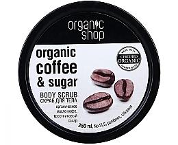"""Духи, Парфюмерия, косметика Скраб для тела """"Бразильский кофе"""" - Organic Shop Body Scrub Organic Coffee & Sugar"""