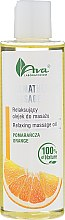 Духи, Парфюмерия, косметика Релаксирующее массажное масло с апельсином - Ava Laboratorium Aromatherapy Massage Relaxing Massage Oil Orange