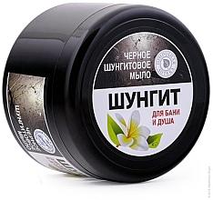 Духи, Парфюмерия, косметика Густое чёрное шунгитовое мыло - Фратти НВ Shungite