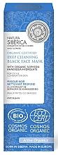 Духи, Парфюмерия, косметика Глубоко очищающая маска для лица - Natura Siberica Organic Certified Deep Cleansing Black Face Mask