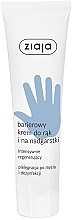 Духи, Парфюмерия, косметика Защитный крем для рук и запястий - Ziaja Hand Cream