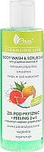 Духи, Парфюмерия, косметика Очищающий гель-скраб 2 в 1 для тела - Ava Laboratorium Cleansing Line Body Wash & Scrub 2 In 1 With Grapefruit Essential Oil