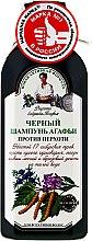 Духи, Парфюмерия, косметика Черный шампунь Агафьи против перхоти - Рецепты бабушки Агафьи