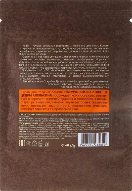 "Скраб для тела ""Кофе и апельсин"" - ECO Laboratorie Body Scrub Coffee & Orange — фото N2"