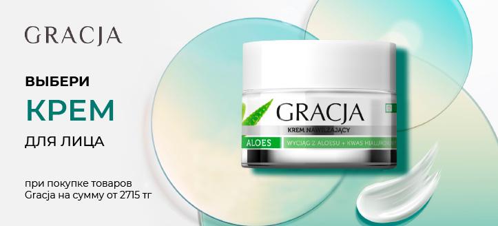 Акция от Gracja