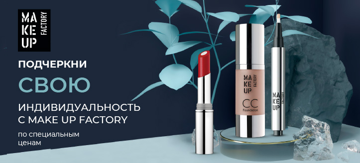 Акция от Make up Factory