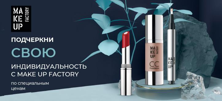 Акция от Make up Factory