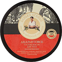 Духи, Парфюмерия, косметика Амарантовое густое масло для тела - Рецепты бабушки Агафьи Банька Агафьи