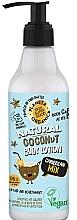 """Духи, Парфюмерия, косметика Лосьон для тела """"Карибский микс"""" - Planeta Organica Natural Coconut Body Caribian Mix"""