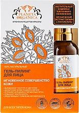 Духи, Парфюмерия, косметика Гель-пилинг для лица - Planeta Organica 100% Natural Face Gel-Peeling