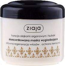 Духи, Парфюмерия, косметика Маска для волос с аргановым маслом - Ziaja Mask