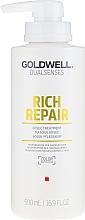 Духи, Парфюмерия, косметика Маска для восстановления волос - Goldwell Rich Repair Treatment