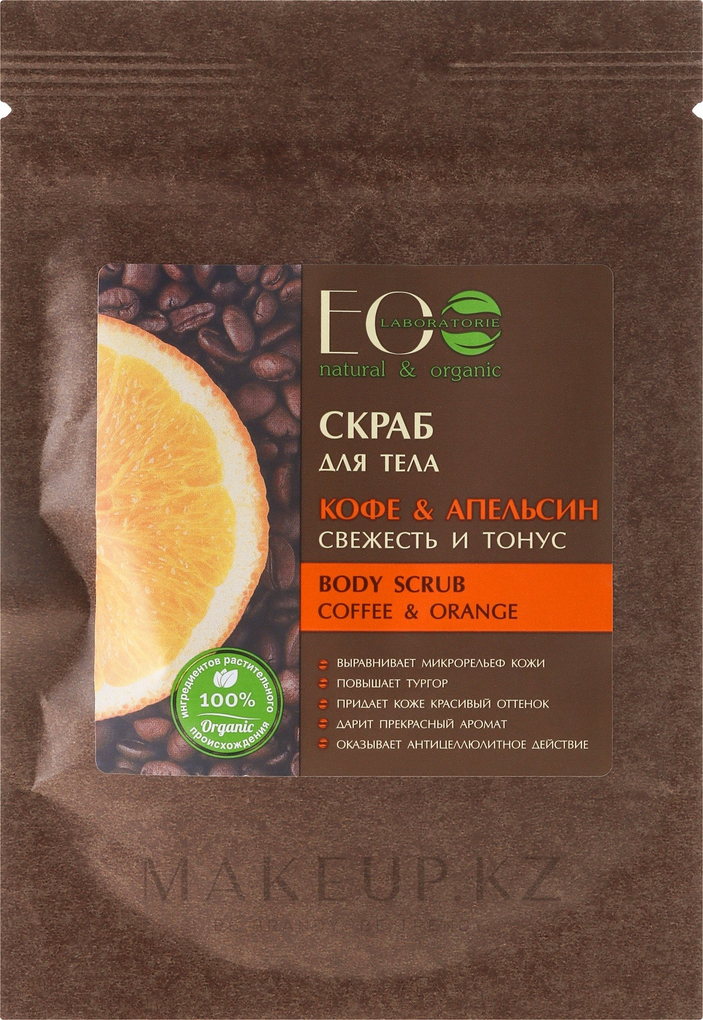 "Скраб для тела ""Кофе и апельсин"" - ECO Laboratorie Body Scrub Coffee & Orange — фото 40 g"