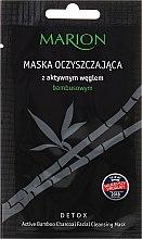 Духи, Парфюмерия, косметика Очищающая маска с активированным углем - Marion Facial Cleansing Mask