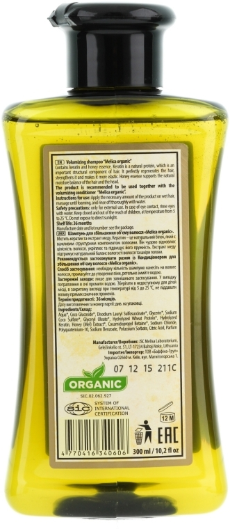 """Шампунь для волос """"Большой объем"""" с кератином и экстрактом меда - Melica Organic Volume Shampoo — фото N2"""