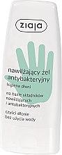 Духи, Парфюмерия, косметика Увлажняющий антибактериальный гель для рук - Ziaja Moisturizing Antibacterial Hand Gel