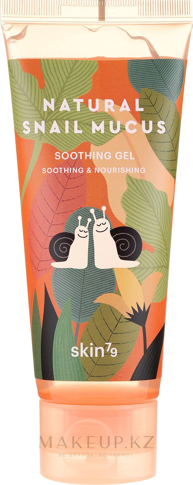 Успокаивающий гель со слизью улитки - Skin79 Natural Snail Mucus Soothing Gel  — фото 100 g