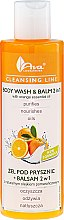 Духи, Парфюмерия, косметика Очищающий гель-бальзам 2в1 для тела - Ava Laboratorium Cleansing Line Body Wash & Balm 2In1 With Grapefruit Essential Oil