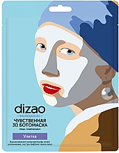 "Духи, Парфюмерия, косметика Бото-маска для лица, подбородка ""Чувственная 3D"" - Dizao"