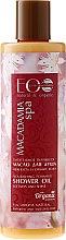 """Духи, Парфюмерия, косметика Питательное пенящееся масло для душа """"Нежность и Сияние кожи"""" - ECO Laboratorie Macadamia SPA Shower Oil"""