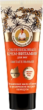 Духи, Парфюмерия, косметика Облепиховый крем-витамин для ног - Рецепты бабушки Агафьи Oblepikha Foot Cream-Vitamin