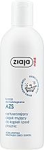 Духи, Парфюмерия, косметика Масло для ванны и душа для атопической кожи - Ziaja Med Atopic Dermatitis Care