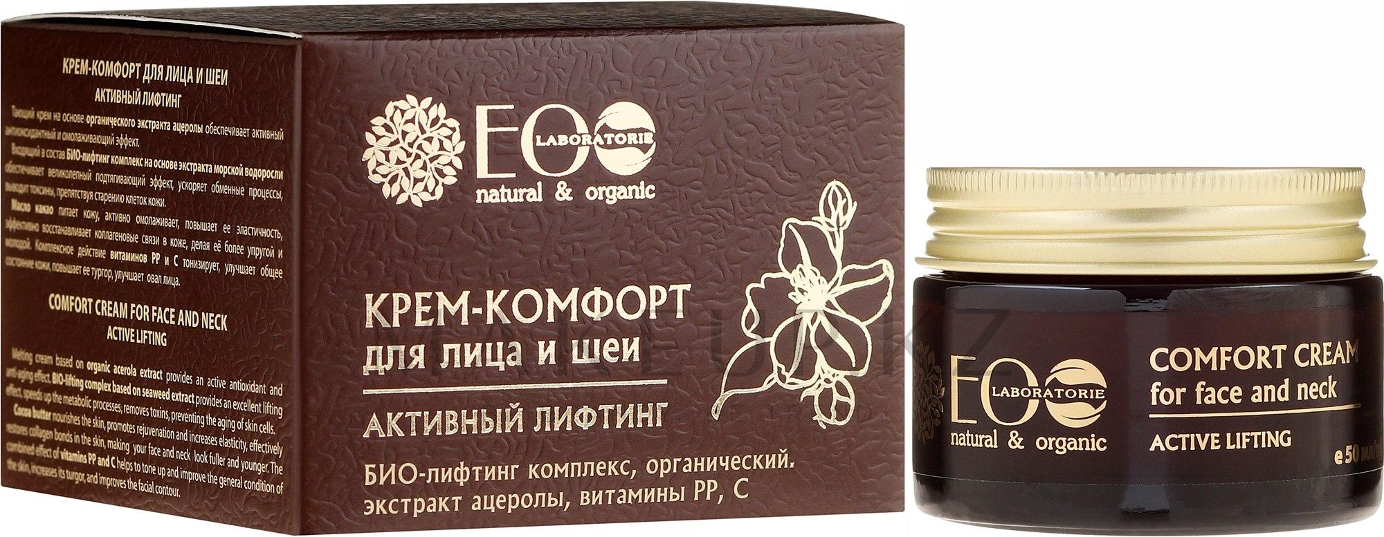 """Крем-комфорт для лица и шеи """"Активный лифтинг"""" - ECO Laboratorie Face Cream — фото 50 ml"""