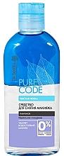 Духи, Парфюмерия, косметика Двухфазная жидкость для снятия макияжа - Dr. Sante Pure Code
