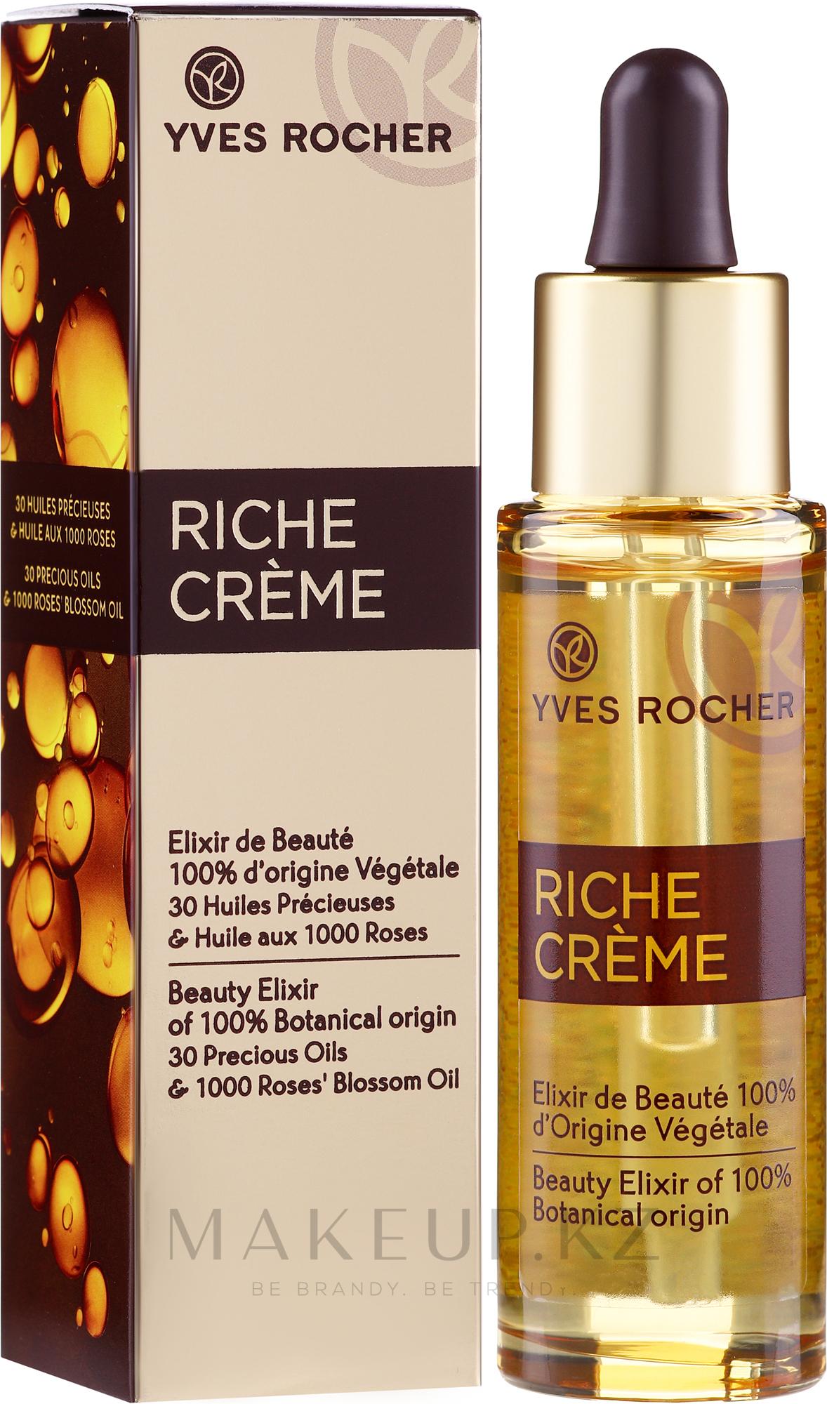 """Сыворотка """"Эликсир красоты"""" 100% растительного происхождения - Yves Rocher Riche Creme Beauty Elixir Of 100% Botanical Origin — фото 30 ml"""