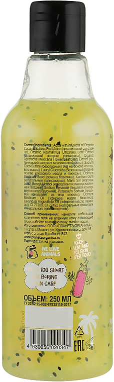 Гель для душа - Planeta Organica Cucumber & Bazil Seeds Skin Super Food Shower Gel — фото N2