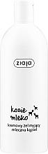 """Духи, Парфюмерия, косметика Крем-гель для душа """"Козье молоко"""" - Ziaja Goat's Milk Shower Cream-Gel"""