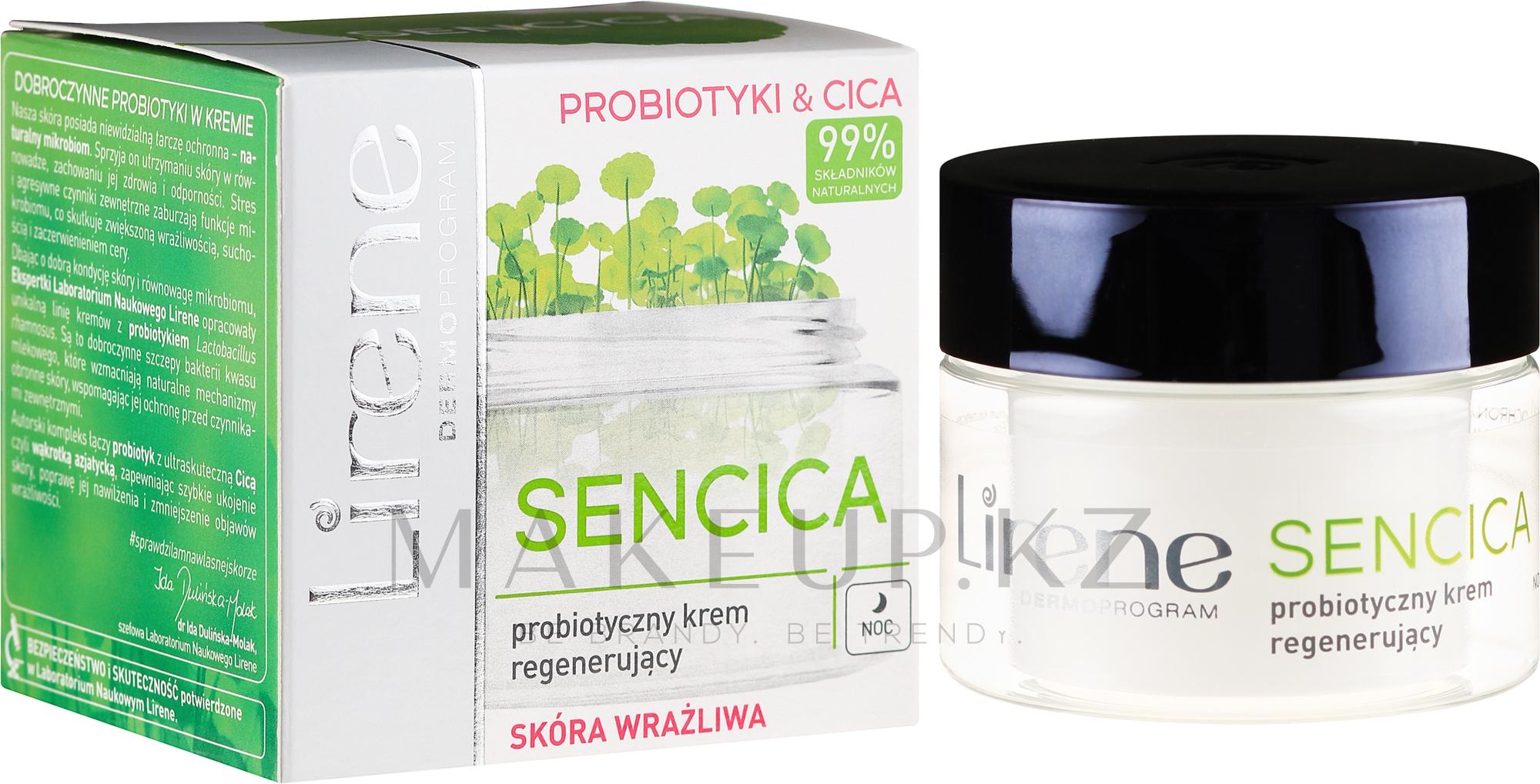 Пробиотический регенерирующий ночной крем для чувствительной кожи - Lirene Sencica — фото 50 ml