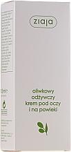 """Духи, Парфюмерия, косметика Крем для кожи вокруг глаз оливковый """"Интенсивное питание"""" - Ziaja Natural Olive Eye Cream"""