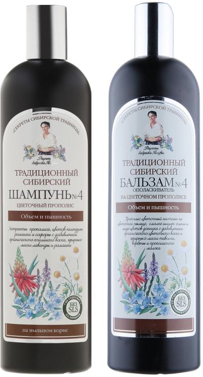 Набор для ухода за волосами - Рецепты бабушки Агафьи (h/shm/550ml + h/balm/550ml) — фото N1