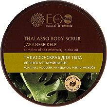 "Духи, Парфюмерия, косметика Талассо-скраб для тела ""Японская ламинария"" - ECO Laboratorie Thalasso Body Scrub"