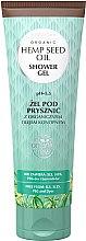 Духи, Парфюмерия, косметика Гель для душа с органическим маслом конопли - GlySkinCare Hemp Seed Oil Shower Gel