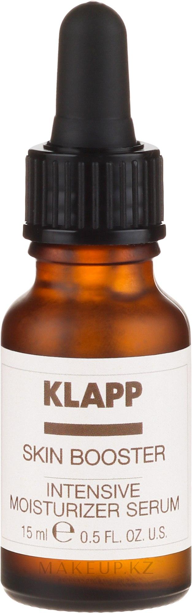 """Бустер-сыворотка для лица """"Интенсивное увлажнение"""" - Klapp Skin Intense Moisturizer Serum — фото 15 ml"""